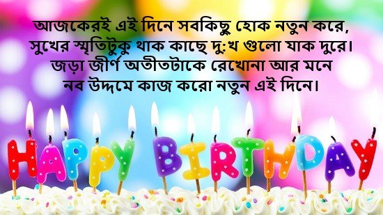 Bengali birthday wish