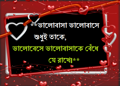 bangla romantic shayari