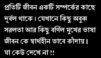 bangla shayari sad kosto