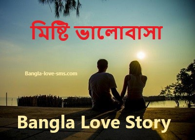 bangla love story misti valovasha