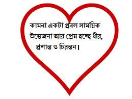 bengali love quotes 1