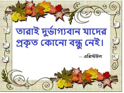 Bengali friendship quotes