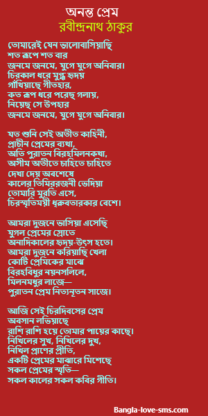 Rabindranath tagore poems in bengali