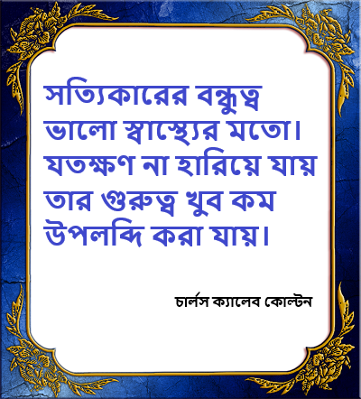 bengali quotes friendship