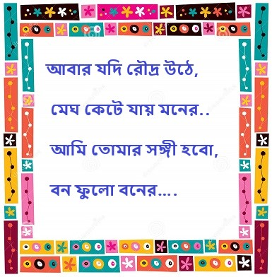 romantic love poem bangla