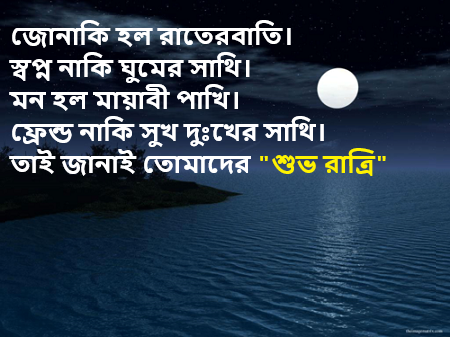 bangla shuvo ratri