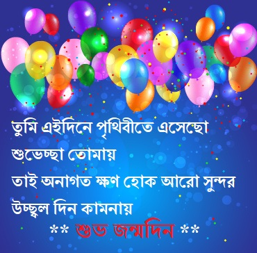 Bengali Birthday Wishes Bangla Happy Sms Quotes Status
