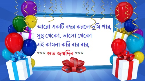 Bengali birthday wishes