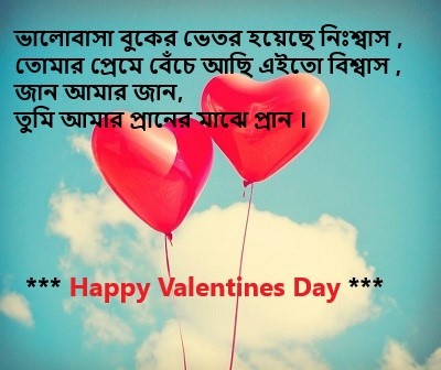 bangla valentines day sms