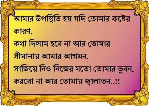 Bangla sad wallpaper