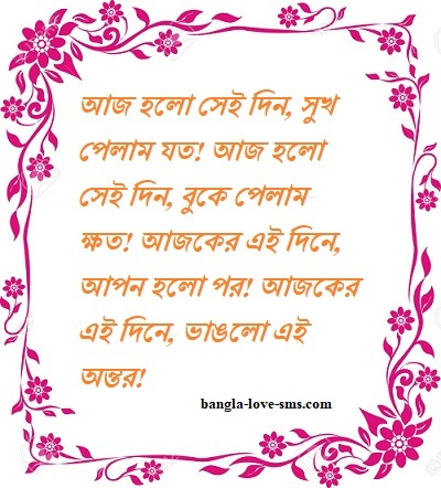 Bangla sms 2019 all bengali new latest shayari bangla status text