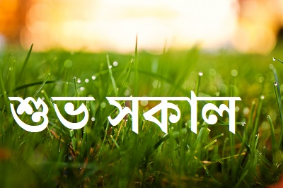 Good Morning Bengali Shayari Images Photos Wallpapers Pictures