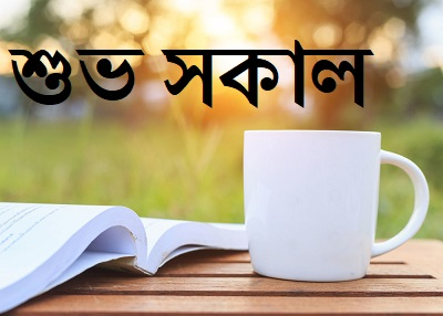Good morning bengali