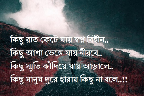 Bangla Sad Wallpaper Bengali Koster Images Photos Pictures Download