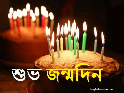 Shuvo Jonmodin Best Bangla Happy Birthday Images Wishes Pictures