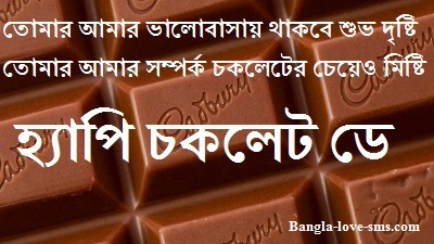 Bangla chocolate day sms