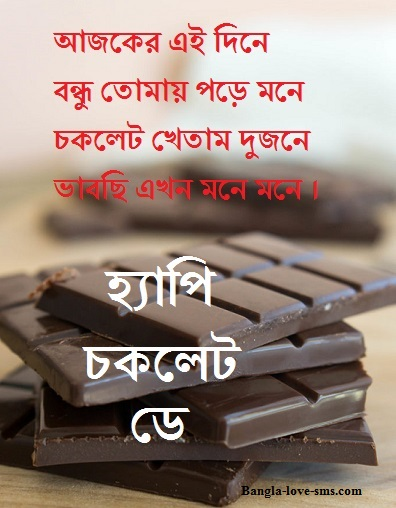 Happy chocolate day bangla sms
