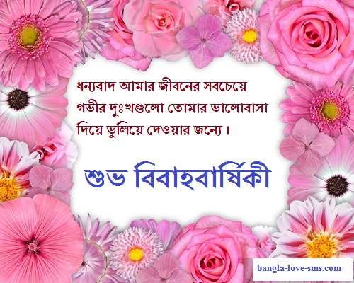 Happy marriage day bangla sms