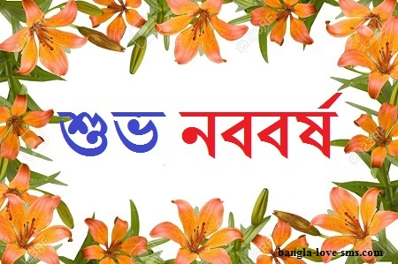 bangla happy new year