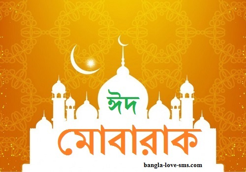 bangla picture eid mubarak