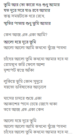 alo alo lyrics