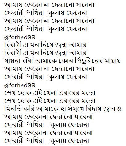 Amay dekona lyrics