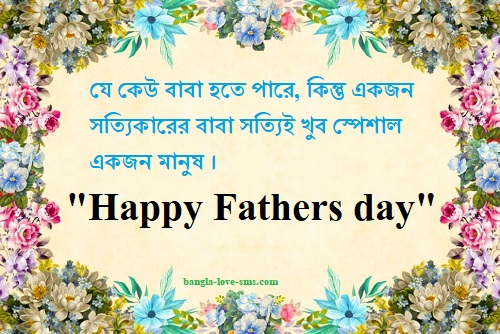 Happy fathers day bangla sms