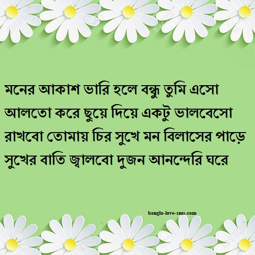 bangla picture romantic