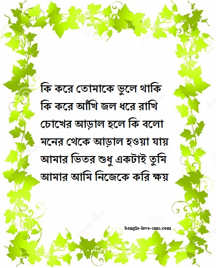 bangla romantic quotes