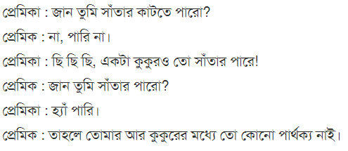 bangla jokes kukuro to satar pare