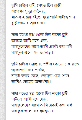 Shada lyrics by minar