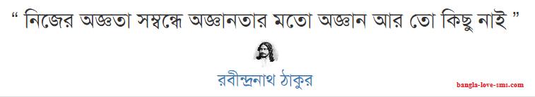 bengali quotes by rabindranath tagore 7