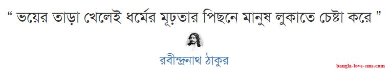 bengali quotes by rabindranath tagore 8