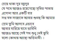 prem tumi lyrics1