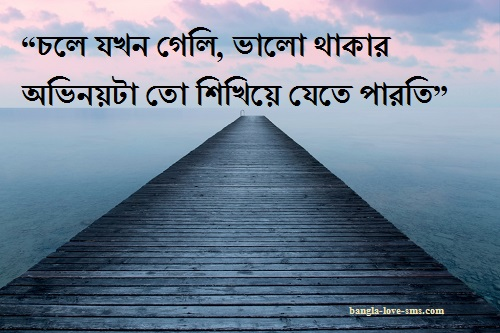 Bangla breakup sms