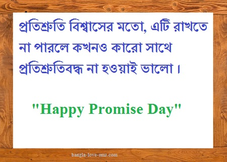Bangla promise day sms